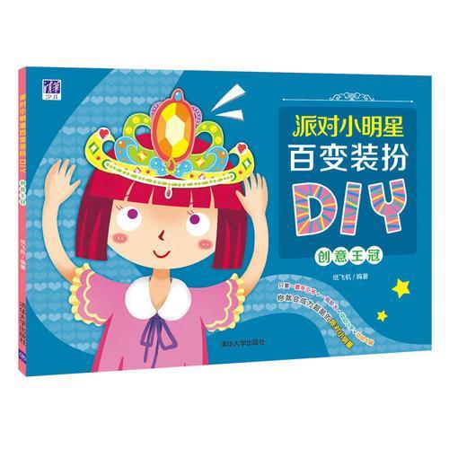 派对小明星百变装扮DIY——创意王冠