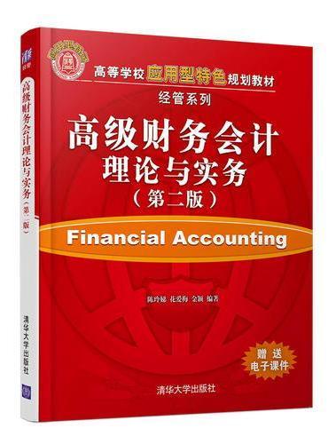 高级财务会计理论与实务(第二版)