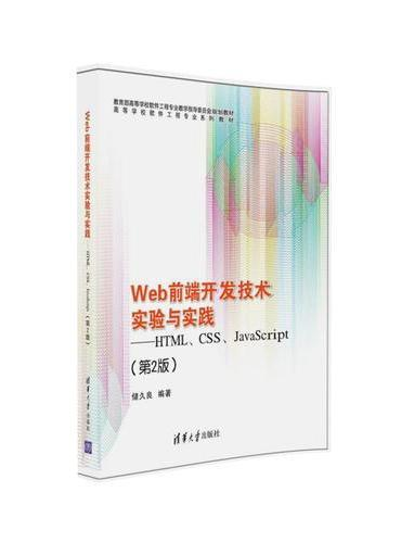 Web前端开发技术实验与实践——HTML、CSS、JavaScript(第2版)