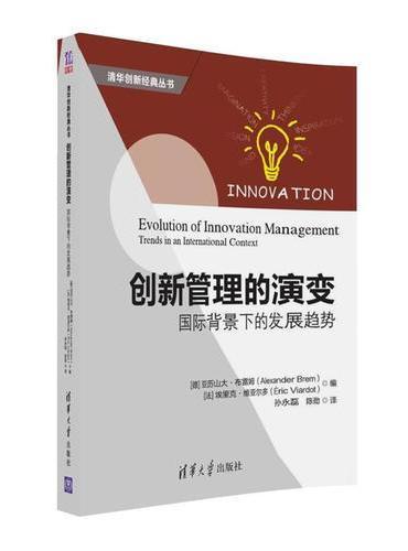 创新管理的演变:国际背景下的发展趋势