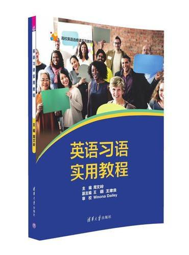 英语习语实用教程