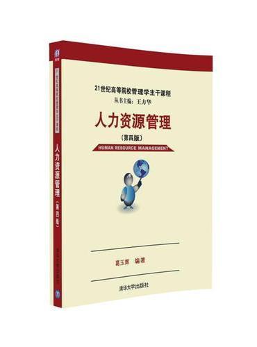 人力资源管理(第四版)
