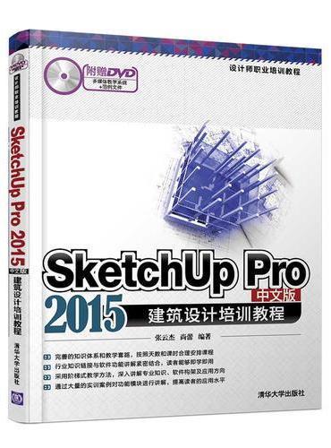 SketchUp Pro 2015中文版建筑设计培训教程