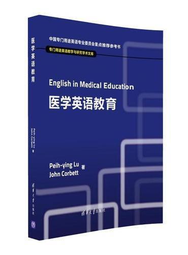 医学英语教育