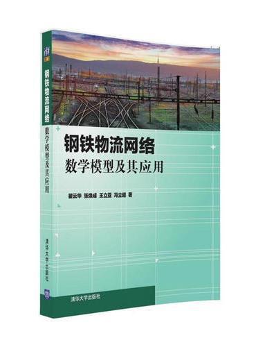 钢铁物流网络数学模型及其应用