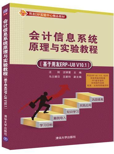 会计信息系统原理与实验教程(基于用友ERP-U8 V10.1)