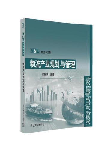 物流产业规划与管理