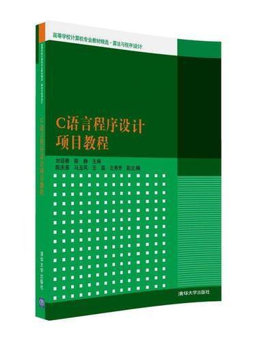 C语言程序设计项目教程