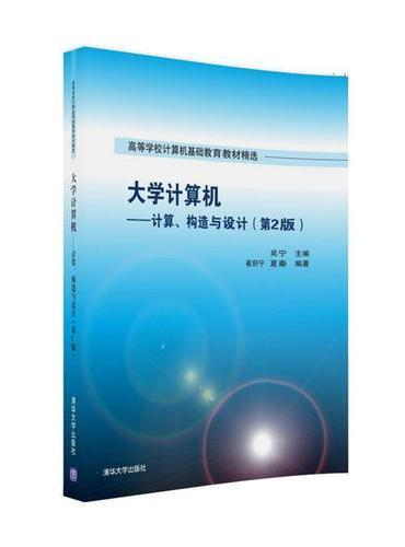 大学计算机——计算、构造与设计(第2版)