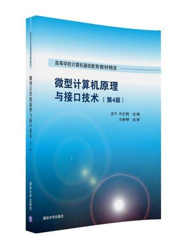 微型计算机原理与接口技术(第4版)
