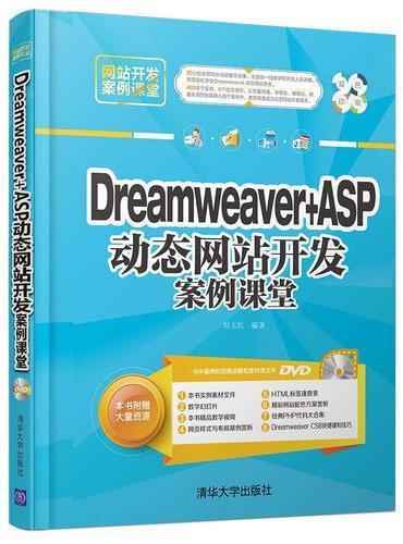 Dreamveaver+ASP动态网站开发案例课堂