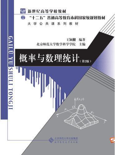 新纪世高等学校教材:概率与数理统计(第2版)