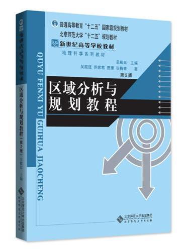 新纪世高等学校教材:区域分析与规划教程(第2版)