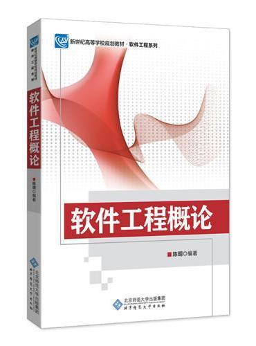 新世界高等学校规划教材:软件工程概论