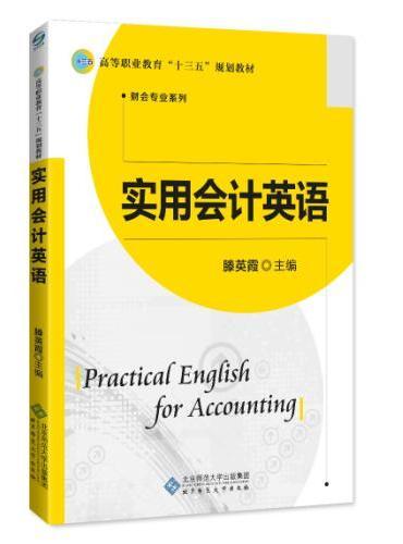 """高等职业教育""""十三五""""规划教材:实用会计英语"""