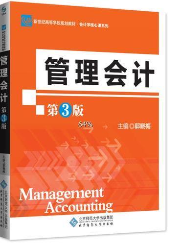 新纪世高等学校规划教材:管理会计(第3版)