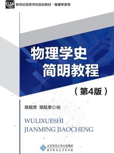 新纪世高等学校规划教材:物理学史简明教程(第4版)