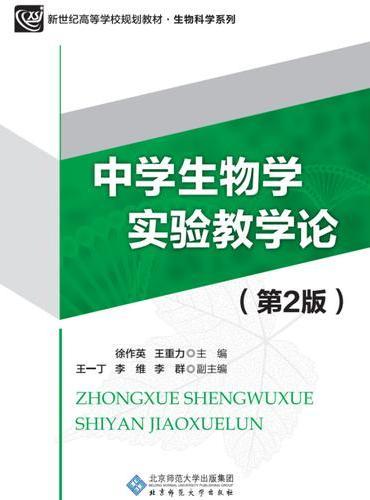 新纪世高等学校规划教材:中学生物学实验教学论(第2版)