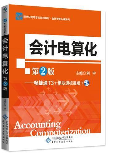 新纪世高等学校规划教材:会计电算化(第2版)