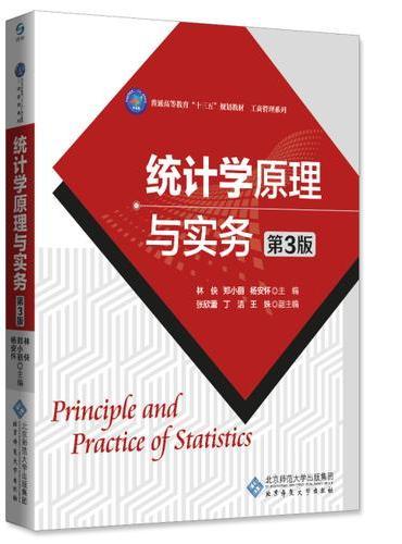 """高等职业教育""""十三五""""规划教材:统计学原理与实务(第3版)"""