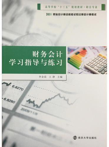 """高等学校""""十三五""""规划教材. 财会专业//财务会计学习指导与练习"""