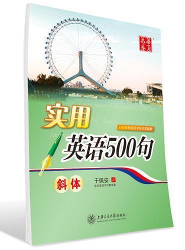 华夏万卷字帖 实用英语500句(斜体)