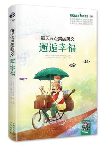 每天读点美丽英文 邂逅幸福