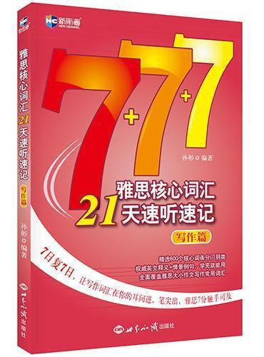 雅思核心词汇21天速听速记(写作篇)--新航英语学习丛书