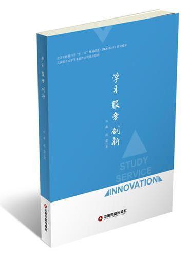 学习  服务  创新
