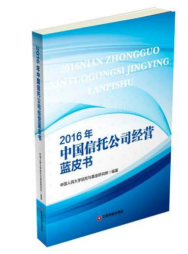 2016年中国信托公司经营蓝皮书