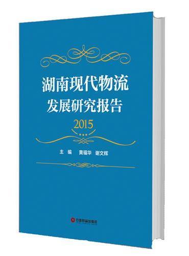 湖南现代物流发展研究报告(2015)