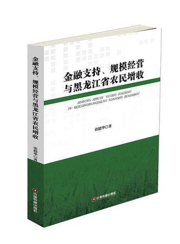 金融支持、规模经营与黑龙江省农民增收
