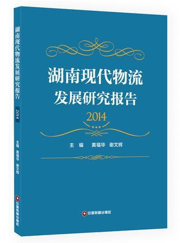 湖南现代物流发展研究报告(2014)
