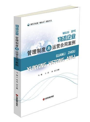 物流企业管理制度与运营合同案例