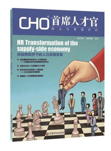 CHO首席人才官商业与管理评论(第三辑)