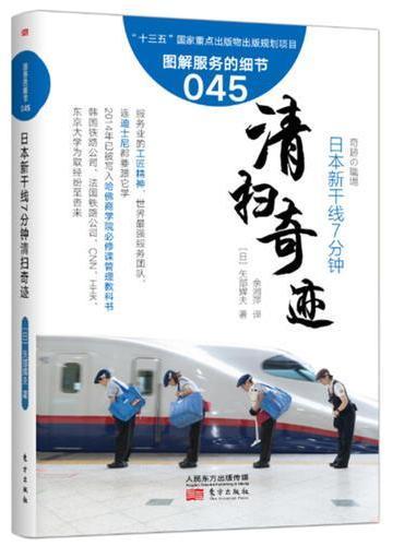 服务的细节045:日本新干线7分钟清扫奇迹