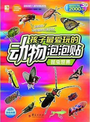 孩子最爱玩的动物泡泡贴:昆虫世界
