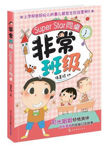 (新版)Super Star同桌