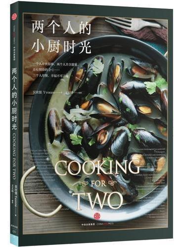 两个人的小厨时光