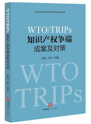 WTO/TRIPS知识产权争端成案及对策