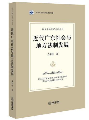 近代广东社会与地方法制发展