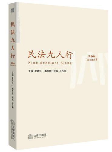 民法九人行(第8卷)