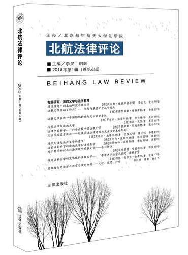 北航法律评论(2015年第1辑 总第6辑)