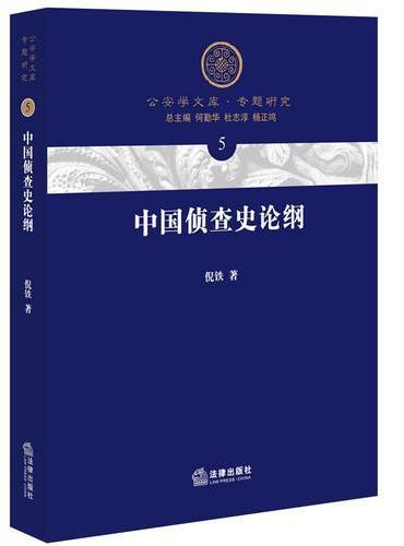 中国侦查史论纲