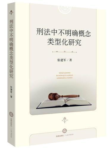 刑法中不明确概念类型化研究