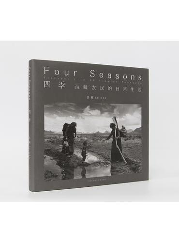 吕楠经典三部曲-《四季》