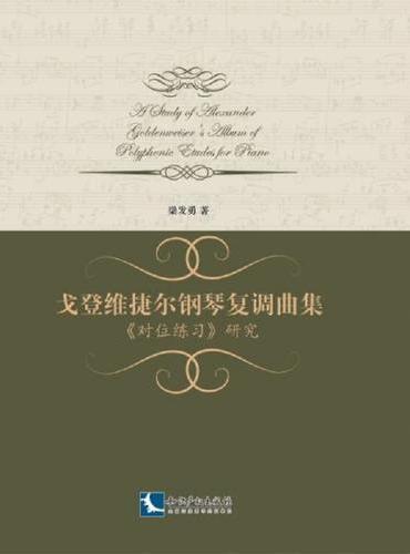 戈登维捷尔钢琴复调曲集《对位练习》研究