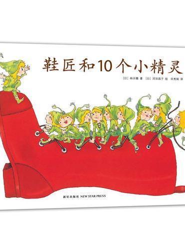 鞋匠和10个小精灵