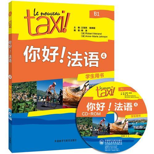 你好!法语4(学生用书)(配CD-ROM光盘)