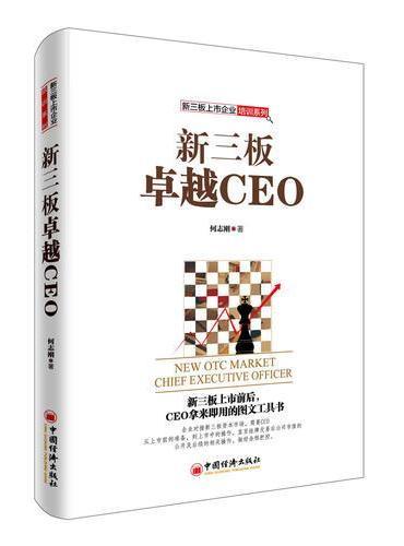 新三板卓越CEO